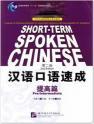漢語口語速成提高篇 2CD付き