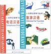 旅遊漢語+電話漢語  2CD付き