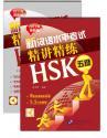 新漢語水平考試精講精練HSK(五級)