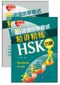 新漢語水平考試精講精練HSK(六級) 1MP3付き