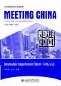 走進中国:中級漢語 1MP3付