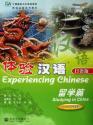 体験漢語(日本語版)留学篇  MP3付き