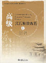 高級漢語精読教程1