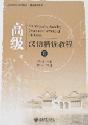 高級漢語精読教程2