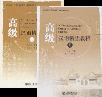高級漢語精読教程1、2