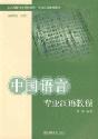 中国語言専業漢語教程