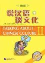 説漢語 談文化(下)  1MP3付き