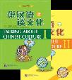説漢語 談文化(上、下)  2MP3付き