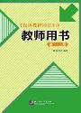 漢語教程(修訂版)教師用書书 第1、2册