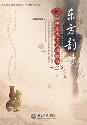 東方韵味—中国文化泛読教程(上冊)