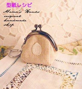 (PC-1113) 型紙&説明書 小さい box 3.5cmx5cm がまくち お財布 ポーチ 作り方