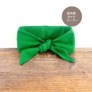 (co-685) 保冷剤 緑 リトアニア リネン 節約 快適 エコ 夏 スカーフ ネッククーラー(ハンドメイド)