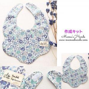 (cp-498) リバティ 小鳥 ブルー 花柄 花形 ニット ベビースタイ 作成キット
