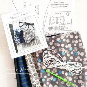 (Kcp-595) ★作成キット★ 3枚 ボーダー 水玉 綿100% ガーゼ 大人用 立体型 エコ 布マスク