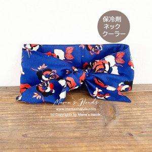 (cr-97) 保冷剤 青 薔薇 YUWA 綿100% 薄手系 節約 快適 エコ 夏 スカーフ ネッククーラー(ハンドメイド)