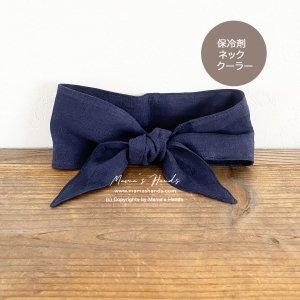 (cr-149)  保冷剤 リネン ネイビー 織姫炊き 節約 快適 エコ 夏 スカーフ ネッククーラー (ハンドメイド)