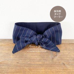 (cr-156)  おしゃれな 保冷剤 リネン ストライプ ネイビー 紺色xライトグレー  節約 快適 エコ 夏 スカーフ ネッククーラー (ハンドメイド)