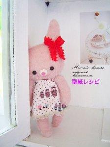 (PC-1335) 型紙&説明書 うさぎ ぬいぐるみ 着せ替え 人形 作り方