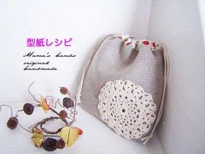 (PC-1044) 型紙&説明書 リネン ドイリー巾着袋 作り方