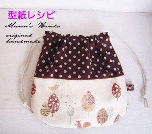 (PC-1052) 型紙&説明書 小鳥&MintDot  巾着袋 作り方