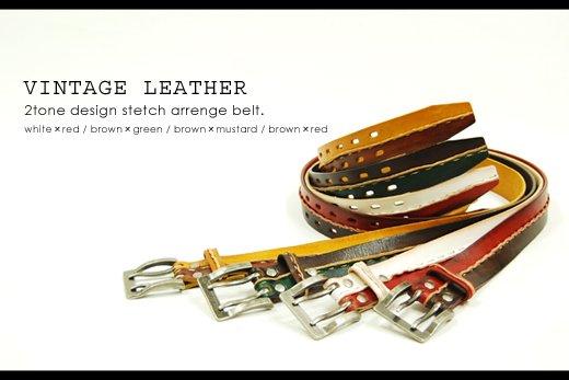 【Vintage Leather】2トーン&フロントステッチデザイン・ヴィンテージレザーベルト