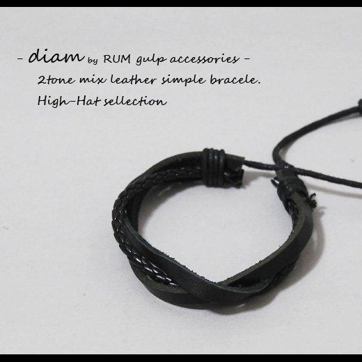 【シンプルでスタイリッシュな大人ブレスレット!】ブラックレザー×PU丸編みレザーブレスレット