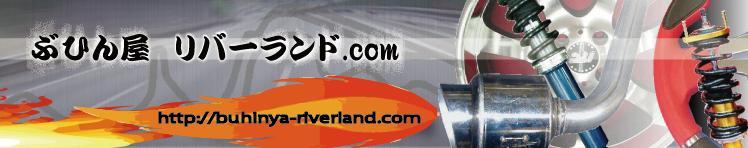 新品部品・中古部品・エアサスパーツのぶひん屋リバーランド.com