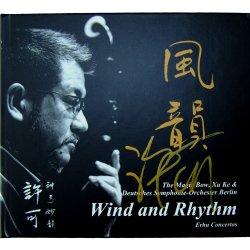 許可(胡琴) ベルリン・ドイツ交響楽団 「風韻」