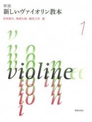 新版 新しいバイオリン教本(1)