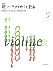 新版 新しいバイオリン教本(2)