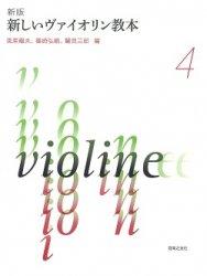 新版 新しいバイオリン教本(4)