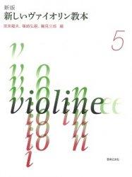 新版 新しいバイオリン教本(5)