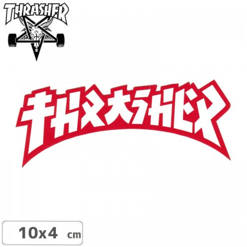 【スラッシャー THRASHER スケボー ステッカー】GODZILLA DIE CUT STICKER 10cm x 4cm NO66