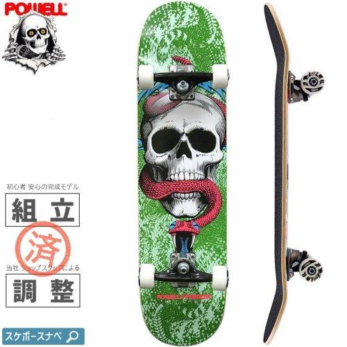 【POWELL PERALTA パウエル スケートボード コンプリート】SKULL & SNAKE GREEN BIRCH COMPLETE【7.75インチ】NO80
