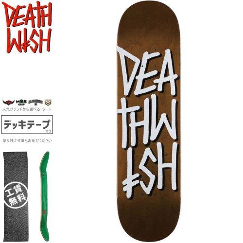 【デスウィッシュ DEATH WISH スケートボード デッキ】DEATHSTACK DECK【8.25インチ】ブラウン NO120