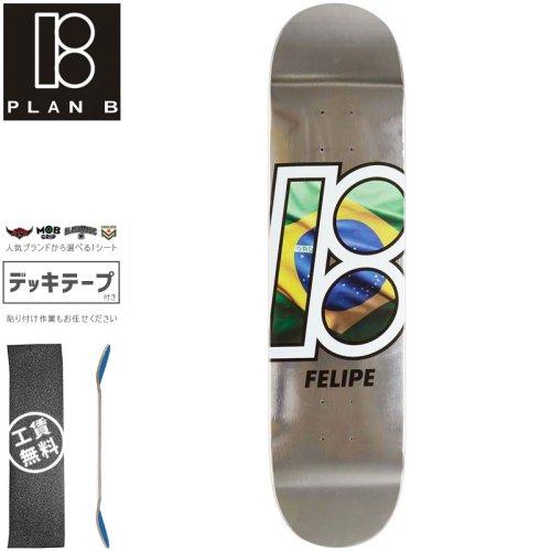 【プランビー PLAN-B スケートボード デッキ】FELIPE GLOBAL DECK【7.75インチ】NO172