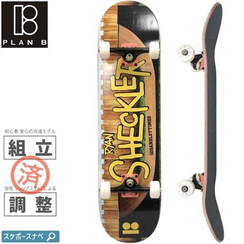 【PLAN-B プランビー スケートボード コンプリート】SHECKLER SANDLOT COMPLETE【8.0インチ】NO27