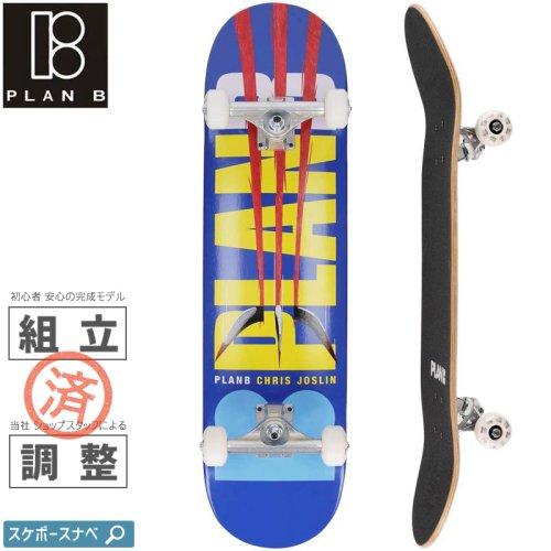 【PLAN-B プランビー スケートボード コンプリート】JOSLIN TEAM OG NEW COMPLETE【8.0インチ】NO31