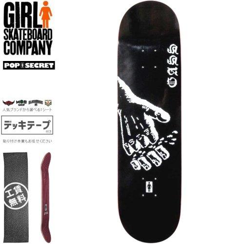 【ガール GIRL スケートボード デッキ】GASS SEVERED POP SECRET DECK【8.5インチ】NO265