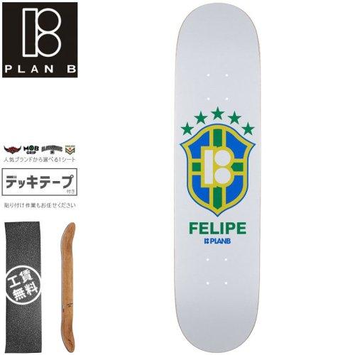 【プランビー PLAN-B スケートボード デッキ】FELIPE SOCCER DECK【7.75インチ】NO214