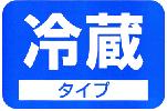 クール便(冷蔵)