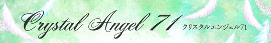 crystal-angel71 ショッピングページ