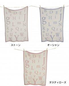 ベアフットドリームス アルファベット柄ABCベビーブランケット/ひざ掛け毛布(ストーン、オーシャン、ローズ<img class='new_mark_img2' src='https://img.shop-pro.jp/img/new/icons16.gif' style='border:none;display:inline;margin:0px;padding:0px;width:auto;' />