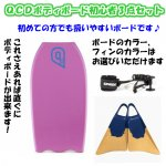 <img class='new_mark_img1' src='https://img.shop-pro.jp/img/new/icons15.gif' style='border:none;display:inline;margin:0px;padding:0px;width:auto;' />ボディボード初心者3点セットスクール生徒さんにも大人気!身長165cm前後におススメ★QCDボディボード・ROSE ローズ99cmフィンはバルカン