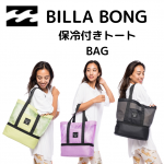<img class='new_mark_img1' src='https://img.shop-pro.jp/img/new/icons15.gif' style='border:none;display:inline;margin:0px;padding:0px;width:auto;' />BILLABONG 保冷付き トートBAG