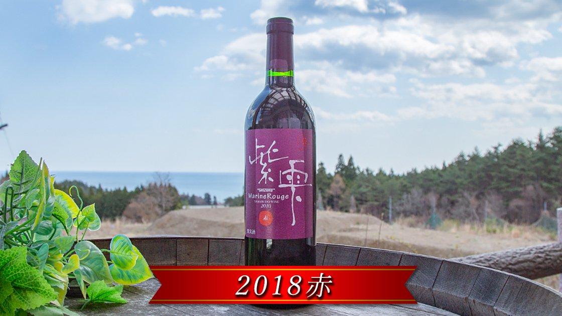 山葡萄ワイン 紫雫2018 Marine Rouge(赤)(1/3〜1/31まで35%offフェア!!)の写真
