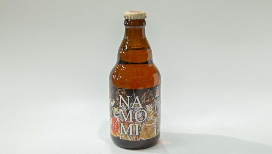 野田村限定! なもみビールの写真