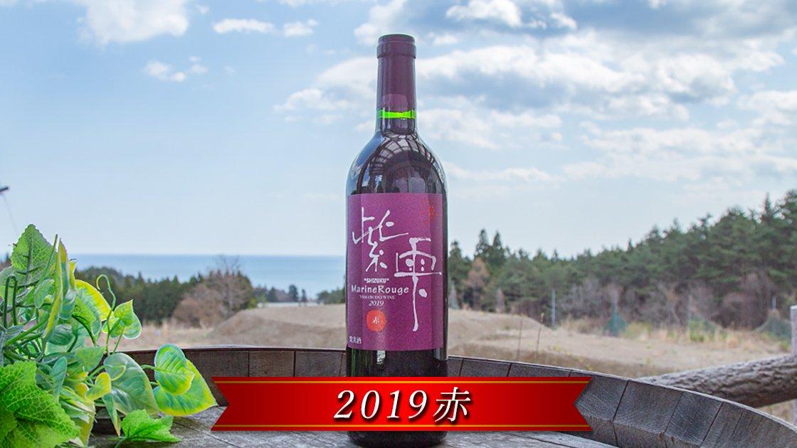 好評につき期間延長! 山葡萄ワイン 紫雫2019 Marine Rouge(赤)(1/3〜1/31まで35%offフェア!!)の写真