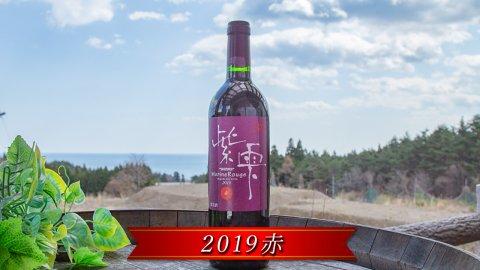 好評につき期間延長! 山葡萄ワイン 紫雫2019 Marine Rouge(赤)(1/3〜1/31まで35%offフェア!!)