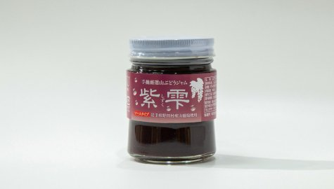 山ぶどうジャム 紫雫 ソースタイプ
